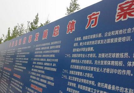 《中国足球改革方案》孤零零地挂在校园中