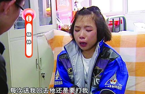 小杨林哭着不敢回家