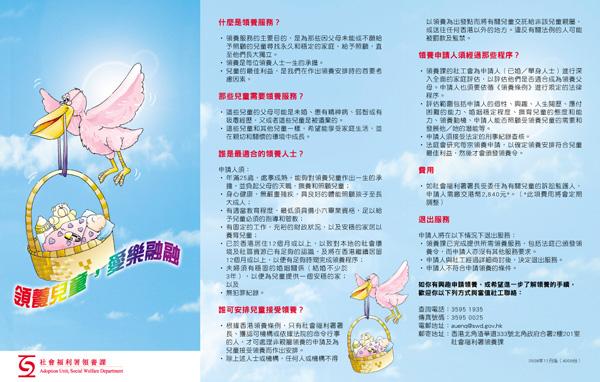 香港社会福利署关于领养政策的说明