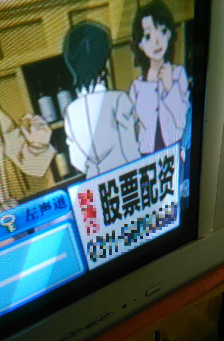 股票配资广告,占领了河北省正定县电视荧屏的右下角。(图片经隐去公司名及电话处置赏罚。)