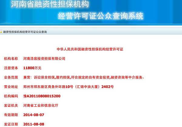 """在官方网站上,可以查询到浩宸公司的""""融资许可证"""""""