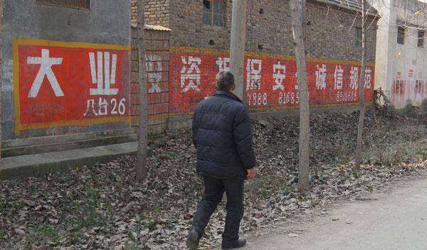 河南平顶山舞钢市,卷走1.5亿资金的大业担保公司的广告