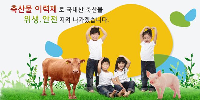 韩国和欧盟、日本等一样,因疯牛病而建立起食品安全追溯制度