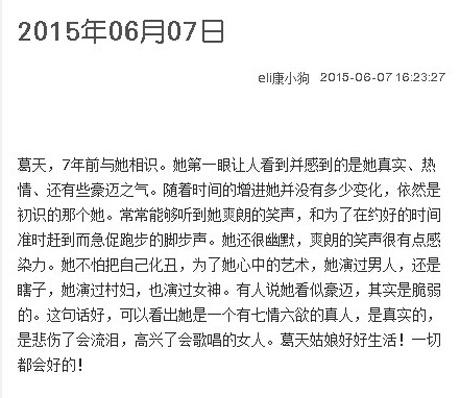 葛天曾经的班主任姜若瑜曾发布长微博力挺葛天