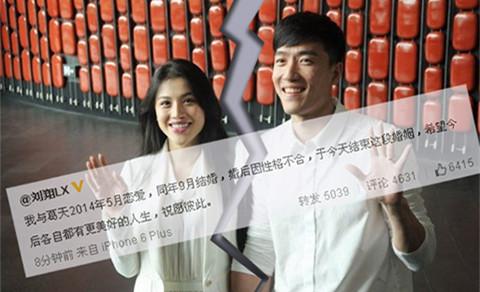 """刘翔闪离:80后多是""""离婚狂""""?"""