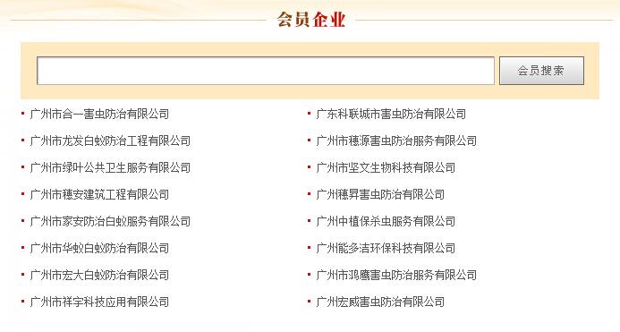 广州白蚁防治行业协会,有139家会员企业