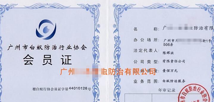 虽然2014年年底,广州市民政局对广州白蚁防治协会作出撤销登记的行政处罚,但这家协会仍在进行相关业务