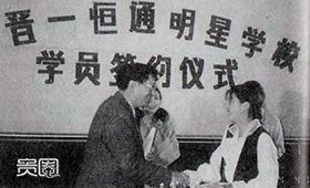 赵薇毕业于谢晋的影视艺术学校