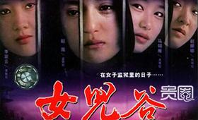 谢晋的《女儿谷》找来自己学校的学生主演