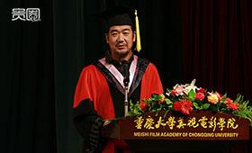 张国立担任重庆大学美视电影学院院长