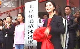 范冰冰在北京的影视艺术学校已经停办了
