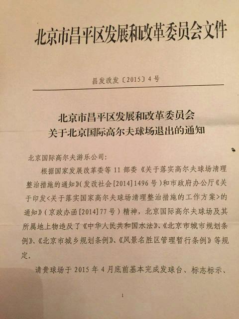 政府要求关停的文件