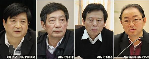 湖南省交通运输厅系列腐败案涉案主要官员