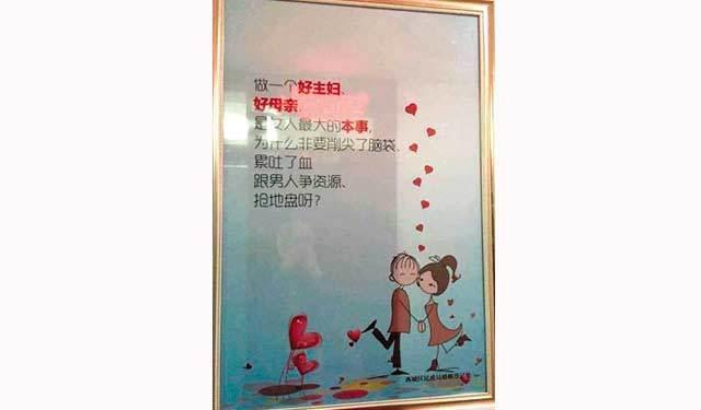 """民政局常常越权调解离婚。上图为北京西城区民政局用来调解离婚的""""公益海报"""""""