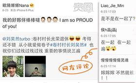 """粉丝们起哄让刘昊然与欧阳娜娜""""在一起"""""""