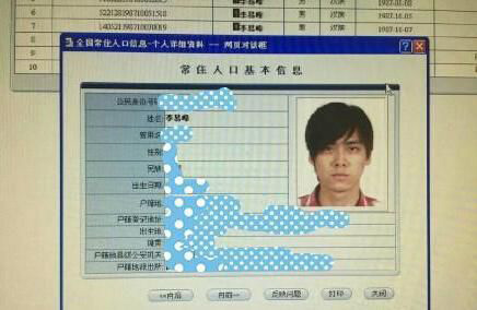 艺人李易峰的身份信息被泄露
