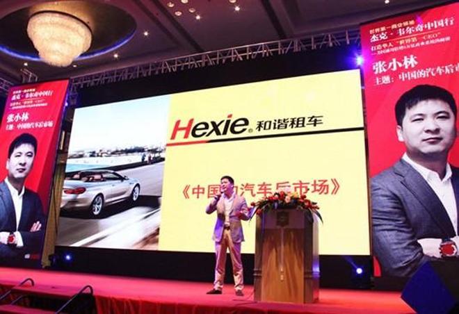 和谐租车公司法人代表张小林因涉嫌非法集资主动向公安机关投案