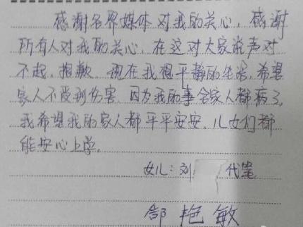河北宣传部门出示被拐女教师签名信:我想平静的生活