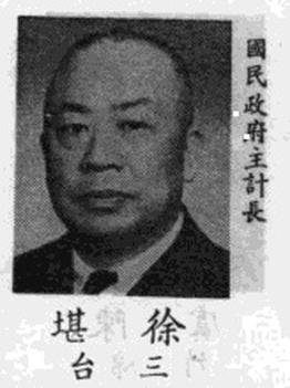 """""""田赋征实""""过程中功勋卓著的粮食部长徐堪"""