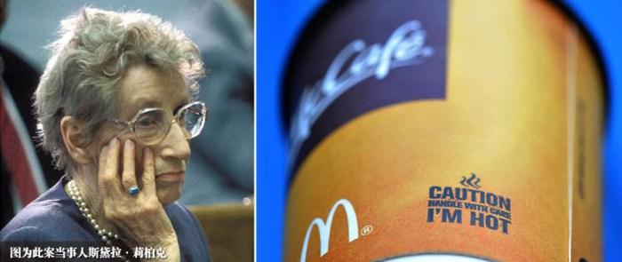 美国老太太斯黛拉・莉柏克因被麦当劳的咖啡烫伤,获赔60多万美元