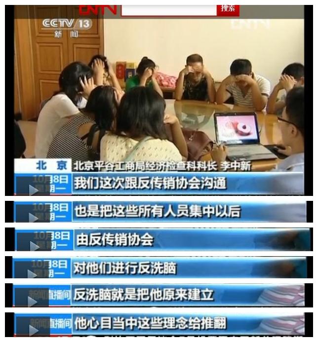 北京平谷公安与反传销协会合作