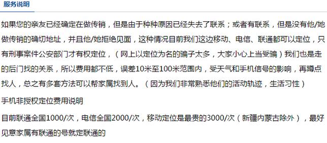 某反传销组织在其网站上对定位服务的说明