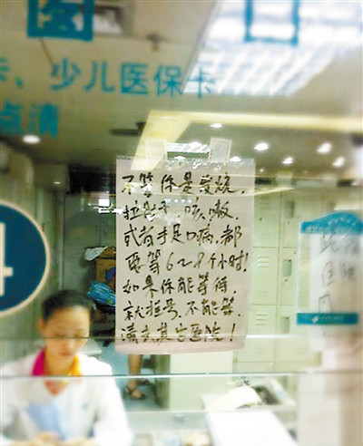 """深圳儿童医院的""""霸气逐客令""""引起轩然大波"""