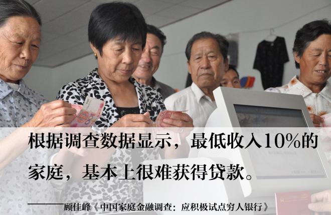 """对于受到""""金融排斥""""的弱势群体,救济很重要,幸而中国也开始了""""普惠金融""""政策"""