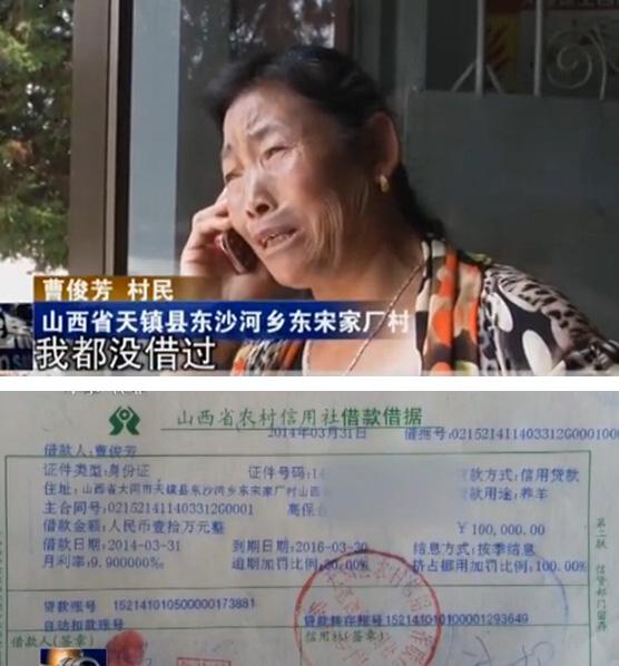 被贷款的山西天镇县农民欲哭无泪,此事现在也还没有官方说法