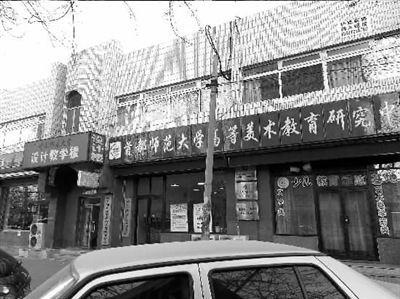 位于首都师范大学南门外的高等美术教育研究中心 图片来源:新京报