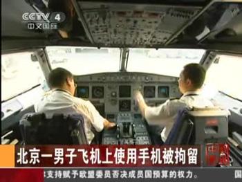 在国内航班上不听劝阻使用手机要被拘留