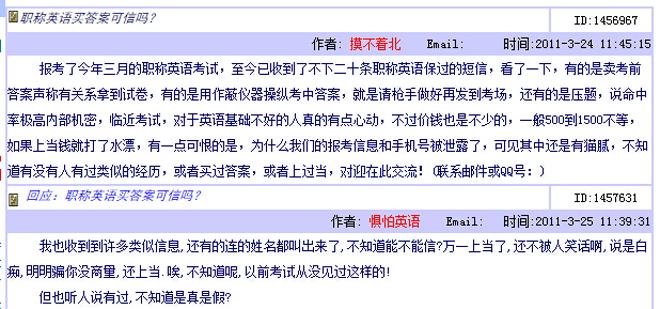 """某政府网站的民生BBS上,网友表示自己的信息可能被泄露,接到不少的""""作弊问询""""电话"""
