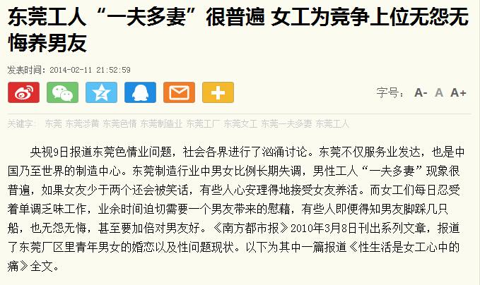 去年2月9日,央视记者卧底东莞色情业;同月11日,某网给南都原报道加了这么一个导语