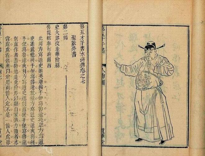 """金圣叹所评""""第五才子书""""《水浒》"""