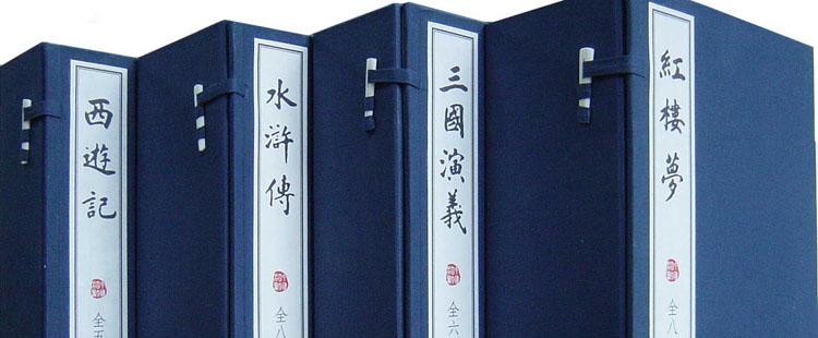 """【转载】""""四大名著""""的由来  (组图) - 安然 - 轩鼎紫气"""