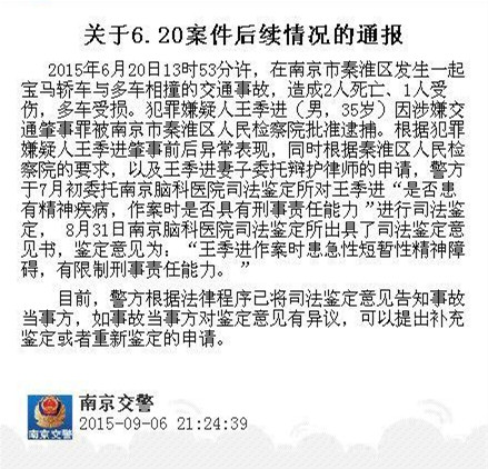 南京警方夜间发布的通告,引发舆论关注