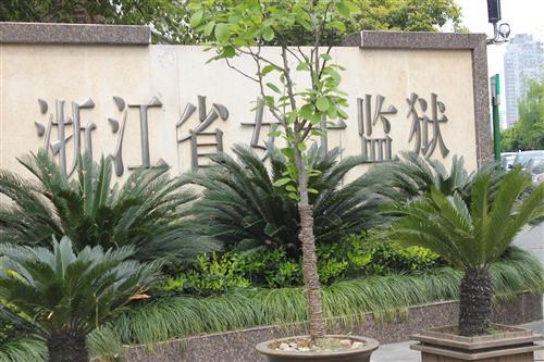 发生在浙江省女子监狱的这个案例,反证狱中产子之艰难