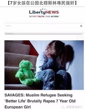 """""""7岁女孩被难民强奸""""是典型的社交媒体谣言"""
