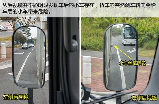 对大货车而言,确实存在视线盲区