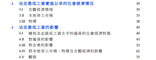 香港地区会对最低工资的实施进行后续跟踪(图片来源:香港最低工资委员会2014年报告目录部分)