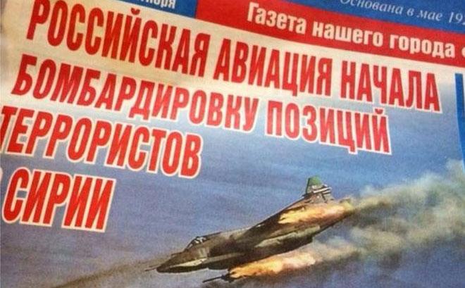 俄罗斯《共青团真理报》头版头条报道空袭
