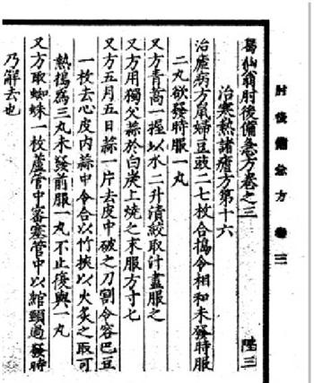 东晋葛洪《肘后备急方》中提供的线索