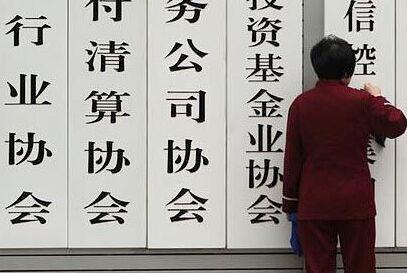 在中国,行业协会与政府部门的关系,长期以来都理不清
