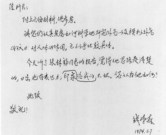 """钱学森致信507所所长陈信,建议他们研究""""外气""""(当时的一种气功术语)对人体的作用"""