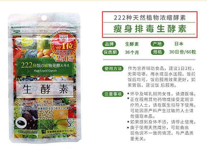 """某款""""日本酵素""""号称是222种天然植物的浓缩酵素"""