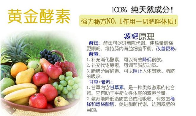 """某款""""日本酵素""""的减肥功效宣传"""