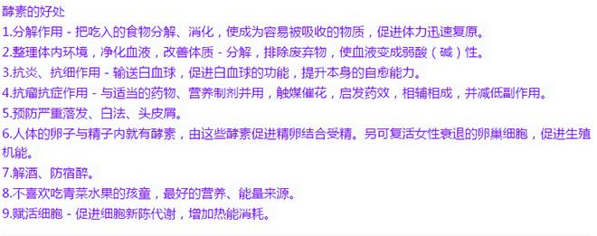 """国内某电商网站上对""""日本酵素""""功效的宣传"""