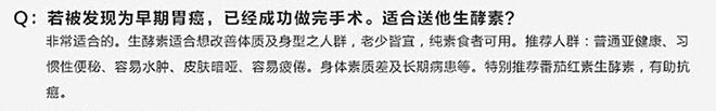 """宣传中甚至提到""""日本酵素""""可以抗癌"""