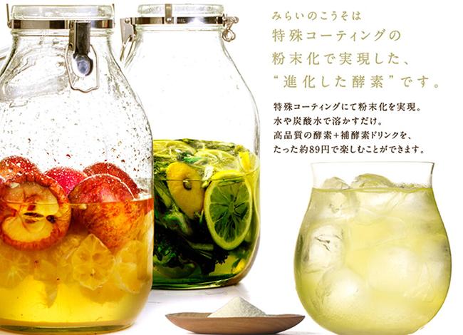 """""""日本酵素""""号称是由多种水果、蔬菜、藻类等发酵而成的产品,从粉末、片剂到液体应有尽有"""