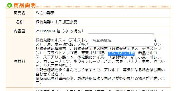 """某款""""日本酵素""""产品的原材料里,含有低聚糖成分"""